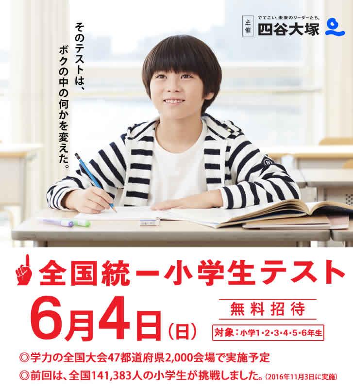 6/4(日)四谷大塚全国統一小学生テスト申し込み