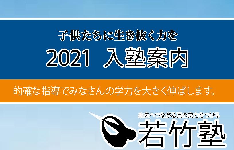 2021年度生徒募集